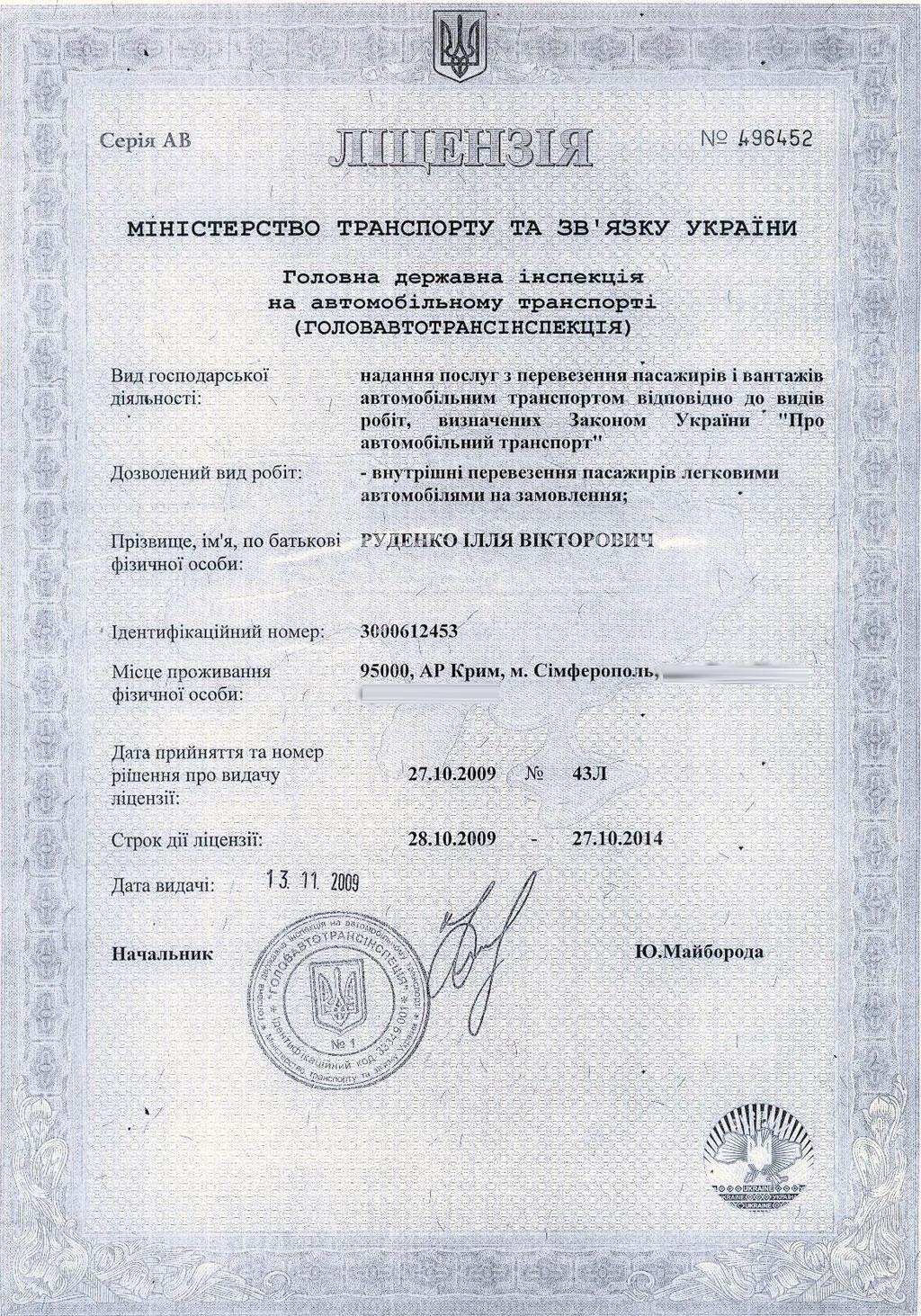 проверка авто севастополь #11